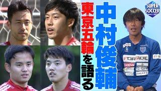 【今夜準決勝スペイン戦】中村俊輔が東京五輪日本代表を語る