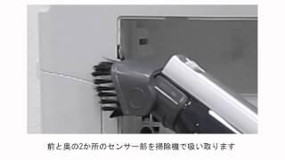 加湿空気清浄機 センサー部のお手入れ方法
