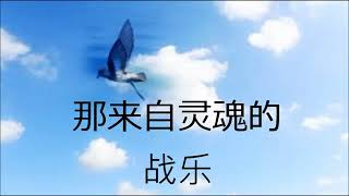 海燕之歌 (逃避现实的旅人)