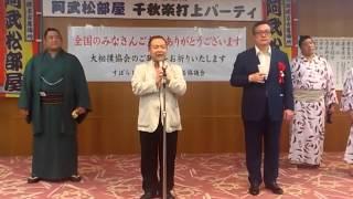 阿武松部屋 名古屋場所 千秋楽パーティー 藤井康生 検索動画 18
