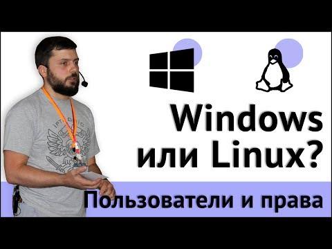 Windows или Linux? Пользователи и права