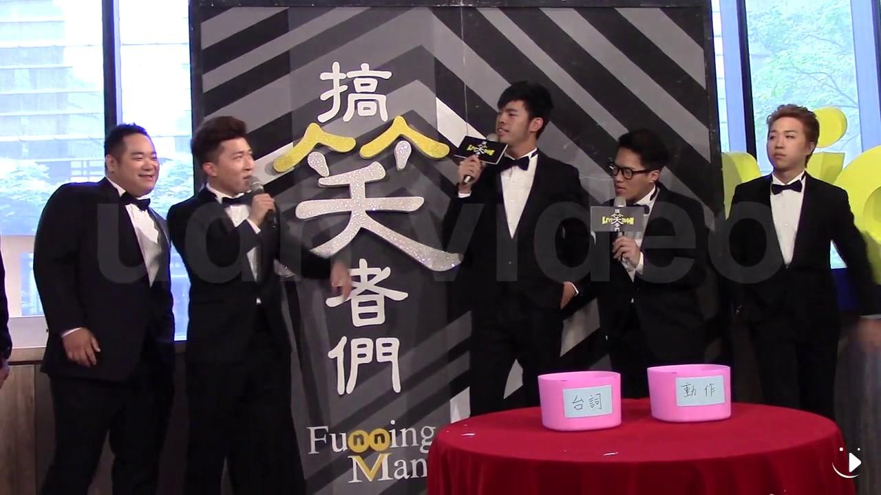 【2017.05.02】「搞笑者們」舔鼻頭 KUSO笑翻天 - YouTube