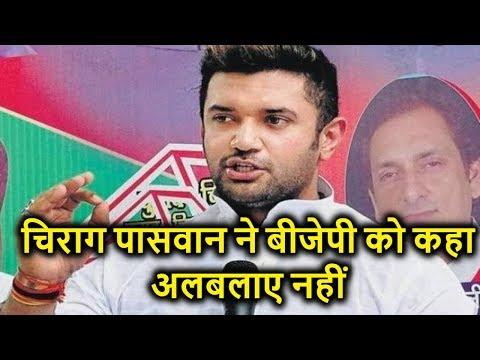 Chirag Paswan ने BJP को कहा राम मंदिर पर अलबलाए नहीं | NEWS4NATION