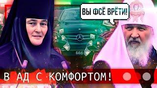 Патриарх Кирилл: Не Надо Верить В Мои Миллиарды! Бенц-игумения Феофания // Клирик