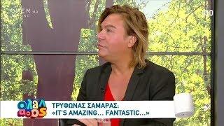 Τρύφωνας Σαμαράς: «It's amazing…! Fantastic…!» - Όλα Λάθος 11/5/2019 | OPEN TV