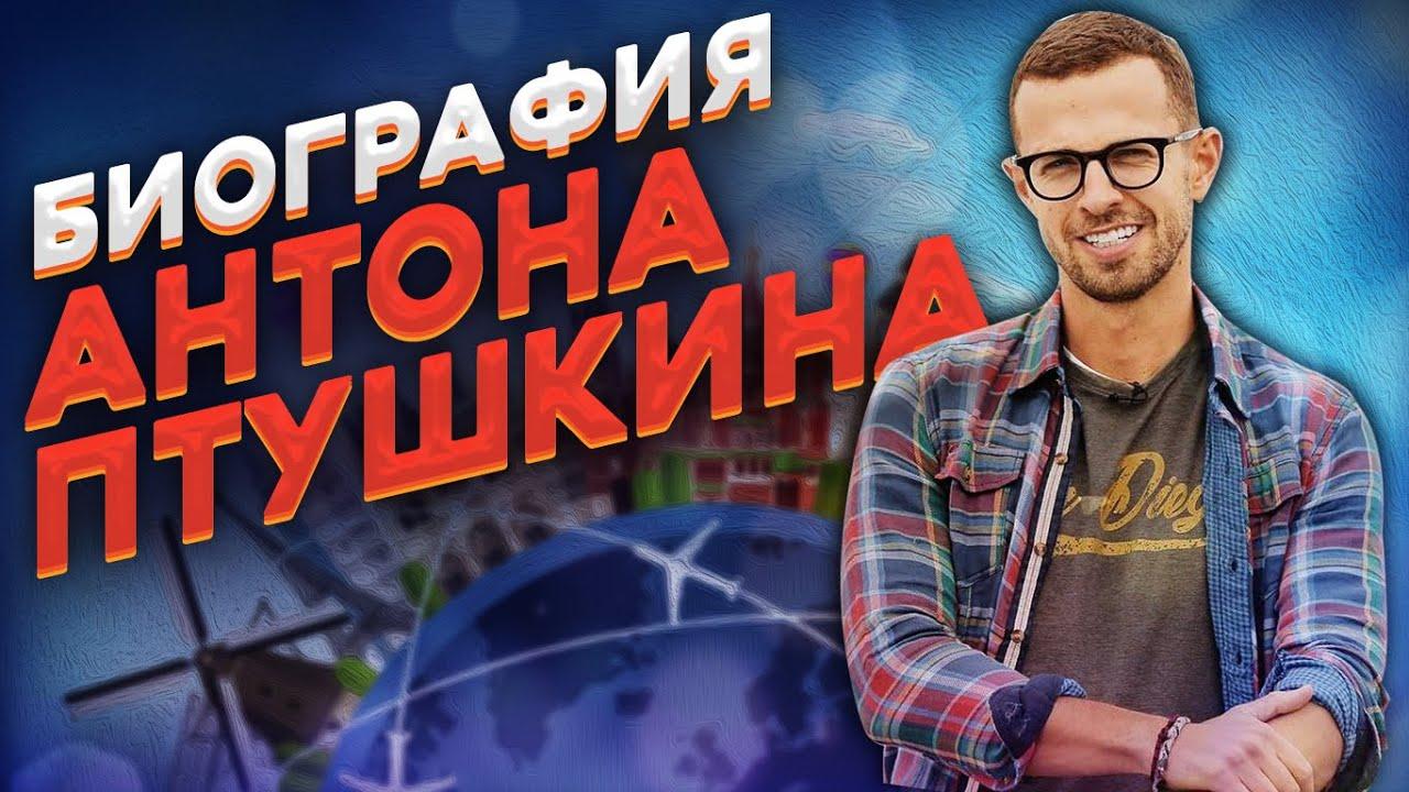 Антон Птушкин Биография / Личная жизнь / Интересные факты