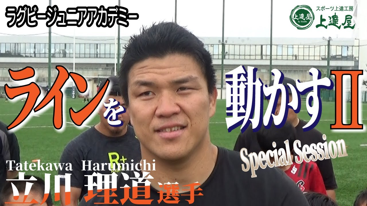 @rugby【ラグビー】アカデミー 立川理道選手セッション「ラインを動かすⅡ」クボタスピアーズ