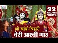 Download Krishna Aarti | श्री बाँके बिहारी तेरी आरती गाउ | Sri Banke Bihari Teri Aarti Gaun | Kanha Bhajan MP3 song and Music Video