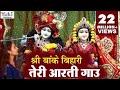 Krishna Aarti                                                                                         Sri Banke Bihari Teri Aarti Gaun   Kanha Bhajan MP3