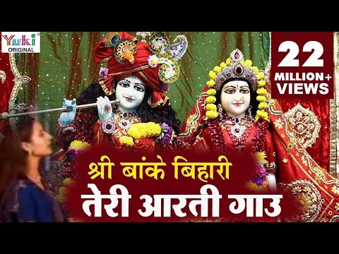 Krishna Aarti | श्री बाँके बिहारी तेरी आरती गाउ | Sri Banke Bihari Teri Aarti Gaun | Kanha Bhajan