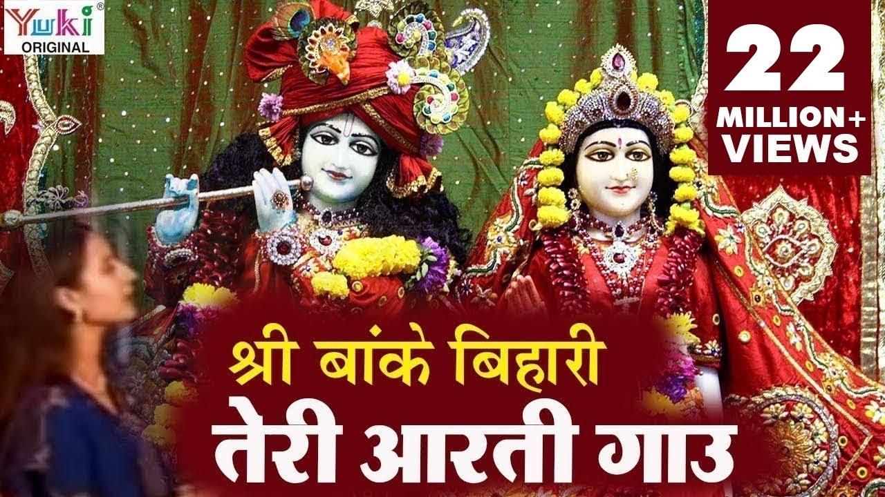 श्री बाँके बिहारी तेरी आरती गाउ | Sri Banke Bihari Teri Aarti Gaun | krishna aarti