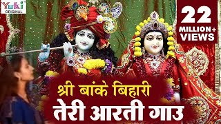 Krishna Aarti | श्री बनके बिहारी तेरी आरती गाउ | Sri Banke Bihari Teri Aarti Gaun | Kanha Bhajan