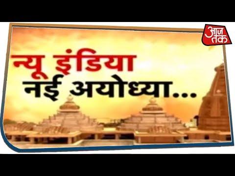 Ayodhya के ऐतिहासिक फैसले पर पक्ष-विपक्ष का संयम मंत्र I Halla bol with Chitra Tripathi