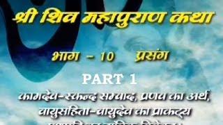 Shiv Mahapuran Katha Vol.10 Part 1 By Piyush MaharajI I Shree Shiv Mahapuran Katha