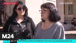 Суд в Москве начал рассматривать в закрытом режиме дело младшей из сестер Хачатурян - Москва 24