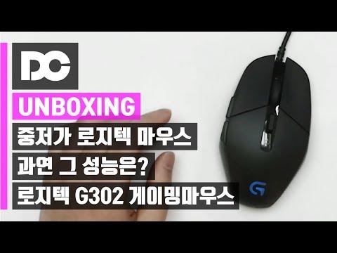 [DC튜브] 3만원대 로지텍 마우스 과연 그 성능은? 로지텍 G302 게이밍 마우스 (언박싱)