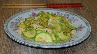Кабачки жареные с яйцом(西葫芦炒鸡蛋, Xīhúlu chǎo jīdàn). Китайская кухня.