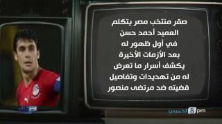 أحمد حسن يتحدث لأول مرة عن أزمته مع مرتضى منصور - E3lam.Org