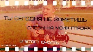 ты сегодня не заметишь слёзы на моих глазах под гитару юность кавер (ляпис трубецкой) дворовая