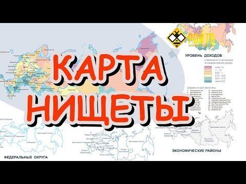 Рязань и карта русской нищеты