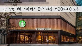 19' 7월 3차 스타벅스 매장 음악(BGM) 모음 |Jade Music