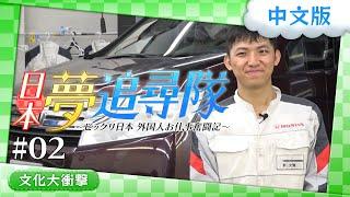 貼身採訪在日本Honda車廠工作的台灣人【惊奇日本 日本夢追尋隊~Vol.02 】