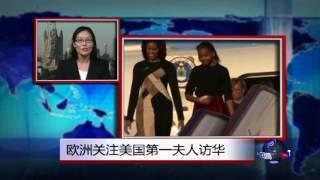 VOA连线:欧洲关注美国第一夫人访华