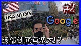 【美國VLOG #2】谷歌總部到底有多大?| Mountain View Headquarters | Google USA | Sora Shisora