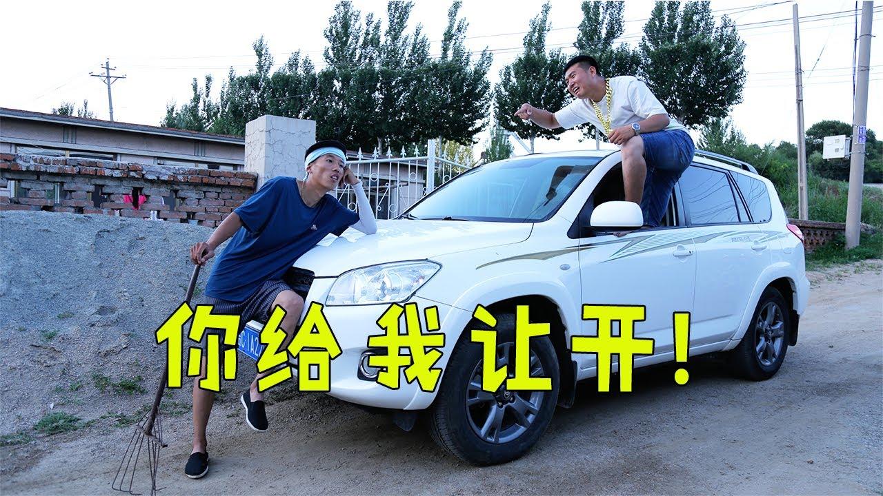 【谷哥喜劇】男子開豪車去女友家路上碰见碰瓷大爺没想到是女友大舅哥