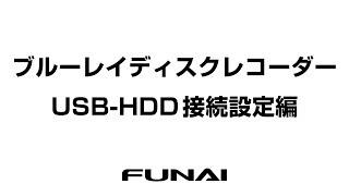 【FUNAI ブルーレイディスクレコーダー】USB-HDD接続設定 ブルーレイ 検索動画 24