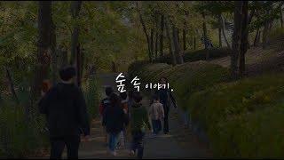 '당진문화예술학교' 2019 유아 문화예…