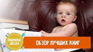 Обзор книг для мам и малышей