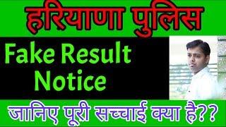 Haryana Police Fake Result, Haryana Police Fraud Result Notice