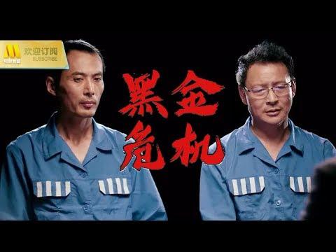 【1080P Chi-Eng SUB】《黑金危机》/Black Crisis 专案组不畏强权与腐败利益团伙斗智斗勇(储智博/李文波 主演)