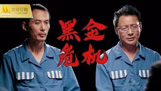 【1080P Full Movie】《黑金危机》专案组不畏强权与腐败利益团伙斗智斗勇(储智博/李文波 主演)
