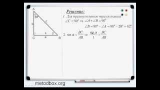 Решение прямоугольных треугольников