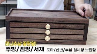 주방/캠핑/서재 소품 끝판왕!! 일체형 도마&선…