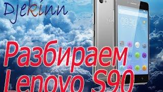 Lenovo S90 разбираем в домашних условиях. Разборка, ремонт, замена экрана, смотрим, что в нутри.(Видео обзор разборки и вскрытия смартфона Lenovo S90. Пояснения по замене дисплея, мелкому ремонту и компоновке...., 2016-01-29T20:44:35.000Z)