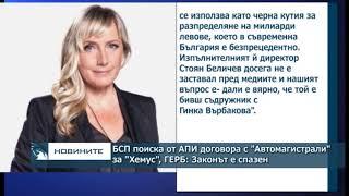 """БСП поиска от АПИ договора с """"Автомагистрали"""" за """"Хемус"""", ГЕРБ: Законът е спазен"""