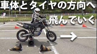 【実演】バイクでスローインファーストアウトすると高確率で事故る