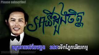 ប៊ុន ចាន់ថន - អានីដួងចិត្ត [HD+Lyric] Ani Doung Chet - Bun Chanthorn