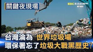 台灣淪世界垃圾場 難道環保署忘了70年代垃圾大戰黑歷史!?Part2《關鍵夜現場》