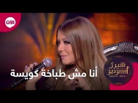 النجمة -سميرة سعيد- تعترف: -أنا مش طباخة كويسة- - #شيري_ستوديو  - نشر قبل 2 ساعة