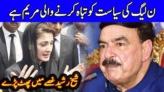 Sheikh Rasheed Press Conference Today | 22 August 2019 | Dunya News