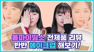 올마이띵스파우더룸 - 쿠션 팔레트 립틴트 반반메이크업 …
