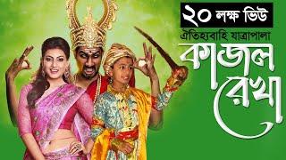 Kajol Rekha Jatrapala | কাজল রেখা যাত্রাপালা | Bangla Jatrapala | Official Jatrapala | Full Movie