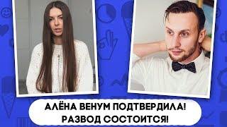 Алёна Венум подтвердила! Развод с Русланом состоится послезавтра