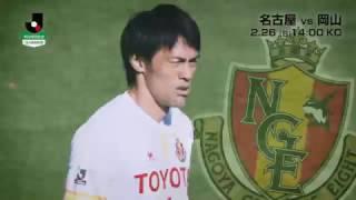 初めてのJ2を戦う名古屋がホームに岡山を迎える 明治安田生命J2リー...