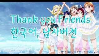 Thank you, Friends 한국어 male.Ver - Aqours