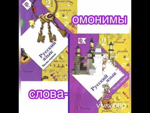 Слова - омонимы. Русский язык 2 класс. По учебнику Иванова С.В. Стр. 68, 69, 70.